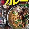 関西カレー食べ歩きの本
