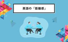 TPOで言葉も変わる!英語の「距離感」をつかむには?