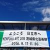 【常陸多賀駅前商店街編】3泊4日で茨城県北芸術祭2016に行ってきた!!滞在時間や移動時間など