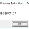 PowerShell メッセージボックスを使い倒せ!