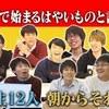 QuizKnockのオススメ動画(2019/01/01-2019/06/30)
