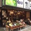 京都6日目 竹松・一澤帆布・一心居