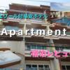 【ホテルレポ】パタヤ「Dアパートメント」に2泊してみた感想【D Aprtment】