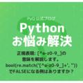正規表現: [^a-z0-9_]の 意味を解説します。「 bool(re.match('[^a-z0-9_]+', '')) でFALSEになる例はありますか?」