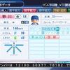 野川拓斗(2018年戦力外引退選手)(パワプロ2018再現選手)