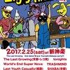 2017/02/25(土)心斎橋 新神楽【TRASHMINDライブ日記】Enjoy music vol.2