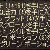 ネカフェ堕落ガチバトル3戦目