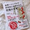 最近読んだ本②『世界一シンプルで科学的に証明された究極の食事』