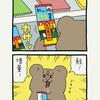 悲熊「量」