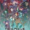 感想:アニメ(映画)「リトルウィッチアカデミア 魔法仕掛けのパレード」(2015年)