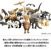 動物フィギュア「アニア」が子供たちに大人気だった