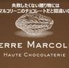 失敗したくない贈り物にはピエールマルコリーニ(Pierre Marcolini)のチョコレートだと間違いないです!