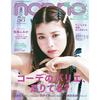 non・no(ノンノ) 2021年8月号  が入荷予約受付開始!! 表紙: #馬場ふみか
