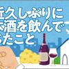 最近久しぶりに日本酒を飲んで感じたこと