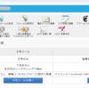 文字メールとHTMLメールの違い・文字メールとHTMLメールを同時に配信する方法