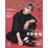 【セブンネット】表紙 平野紫耀(King & Prince)「non-no(ノンノ)2021年9月号特別版(付録なし版)予約受付中!2021年7月19日発売!