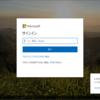Office365 新しいログイン画面がプレビューできるようになりました