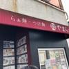 【舌死人グルメレポ10】麺 やまらぁ(人形町)にいったらおいしかった!!!