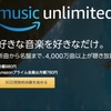 【Amazon】Music Unlimitedの提供楽曲や価格や解約方法など!4000万曲以上聴き放題のおすすめサービス!