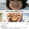 わが子がたまひよ公式Instagramに表示された驚き。