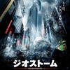 「ジオストーム」 ネタバレあり!!久しぶりのディザスター(災害)映画かと思いきや、意外と硬派なサスペンス色強し!!