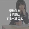 現役京大生が教える! 受験生が一学期に絶対するべきことはこの二つだ!