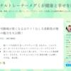 【ブログSEO診断(無料)】パーソナルトレーナーメグミが健康と幸せを届ける!@メグミ社長
