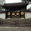 醍醐寺を訪れる