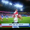 ラグビーワールドカップ開幕戦、日本勝利!