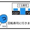 くら寿司あさりだしラーメンレビュー【4コマ漫画】