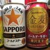 ビールに近い発泡酒はどれ?金星買ったついでに発泡酒を飲み比べしてみたよ。