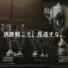 【欧州サッカー】史上初のプレミア独占!CLとELの決勝戦を無料で観戦してしまおう。【DAZN】