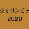 【速報】柔道100キロ級 ウルフ・アロン選手の試合結果一覧!金メダル獲得 動画あり【東京オリンピック】