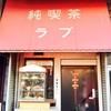 【東京都:南千住】純喫茶ラブ