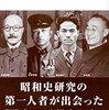 『昭和の怪物 七つの謎』を読みました