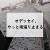 【RB1オデッセイ】やっと雨漏り止まる。原因と対策について。