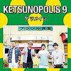 ケツメイシのアルバム『KETSUNOPOLIS 9』買ったよ