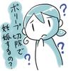 手術後、妊娠したよ!子宮内膜ポリープ切除手術の体験談【手術編】