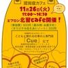 エプロン北習cafe開催!