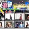 5日お誕生日ライブ
