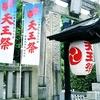 ⚔️✨『天王祭』×『スサノオ神社』✨⚔️
