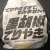 マクドナルドのてりやき新味【黒胡椒てりやき】の感想!赤辛てりやきとの比較もあるよ!