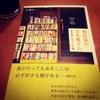 読み終わった後に店舗に行きたくなる本「西荻窪の本屋さん」