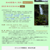 赤沢渓谷・尾ノ島の滝・唐沢の滝 新緑の木曽撮影会 参加者募集