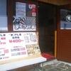 [21/02/26]居食屋「まーさん家」で「日替わり定食(金・メンチカツ)」 850円 #LocalGuides