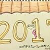2017年はちょいと挑戦する1年にしたい。