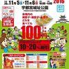 11/5、6に「宇都宮餃子祭り2016」開催、餃子が一皿100円!