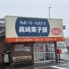 真崎菓子舗:謎の銘菓「おろんがえ焼き」に迫る!:長崎県諫早市