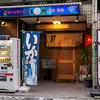【オススメ5店】中野・高円寺・阿佐ヶ谷・方南町(東京)にあるうなぎが人気のお店