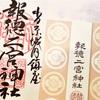 サクッと御朱印のご案内!【報徳二宮神社】時間なくても御朱印巡り!(神奈川県小田原市)